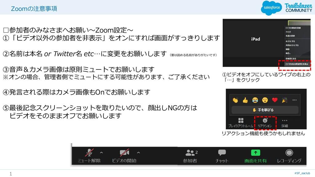 #SF_eaclub 1 Zoomの注意事項 □参加者のみなさまへお願い~Zoom設定~ ①「...