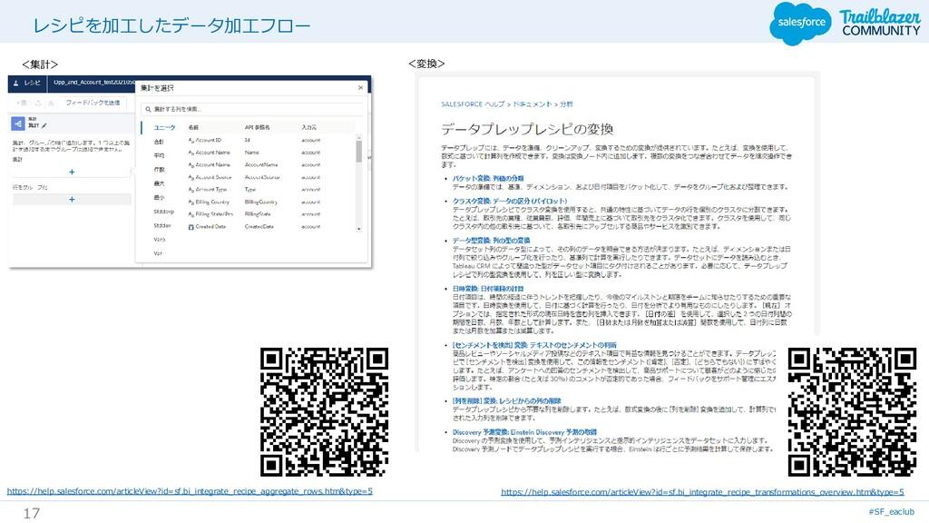 #SF_eaclub 17 レシピを加工したデータ加工フロー <集計> <変換> https:...