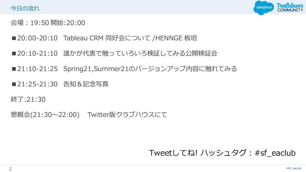 #SF_eaclub 2 今日の流れ 会場:19:50 開始:20:00 ■20:00-20:...
