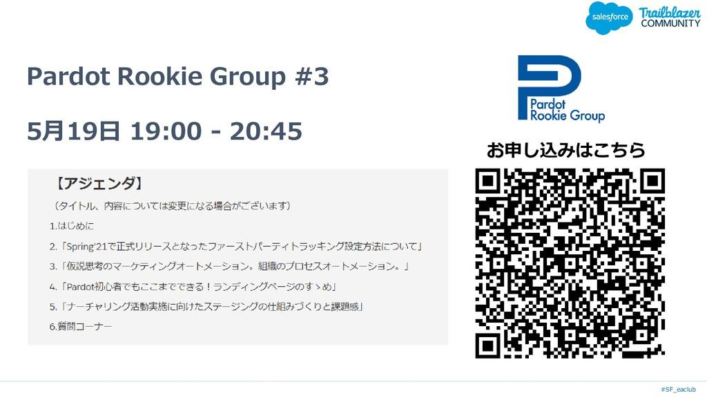 #SF_eaclub Pardot Rookie Group #3 5月19日 19:00 -...