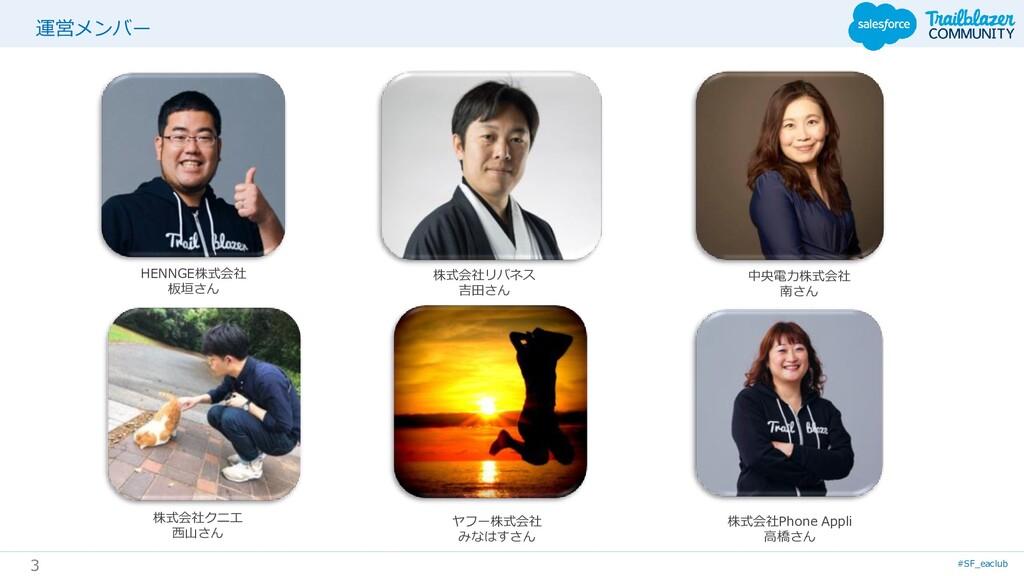 #SF_eaclub 3 運営メンバー HENNGE株式会社 板垣さん 株式会社リバネス 吉田...