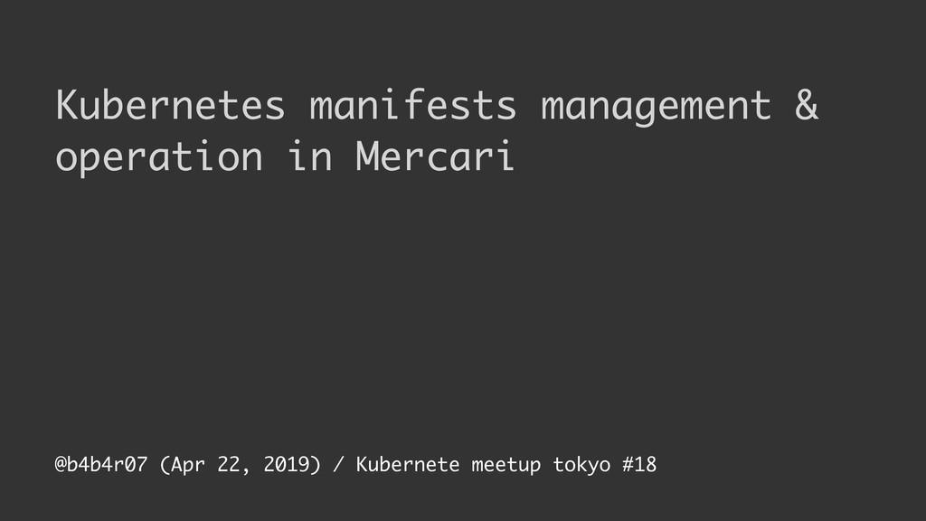 @b4b4r07 (Apr 22, 2019) / Kubernete meetup toky...
