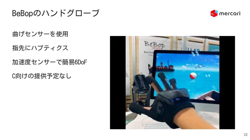 BeBopのハンドグローブ 22 曲げセンサーを使用 指先にハプティクス 加速度センサーで簡易...
