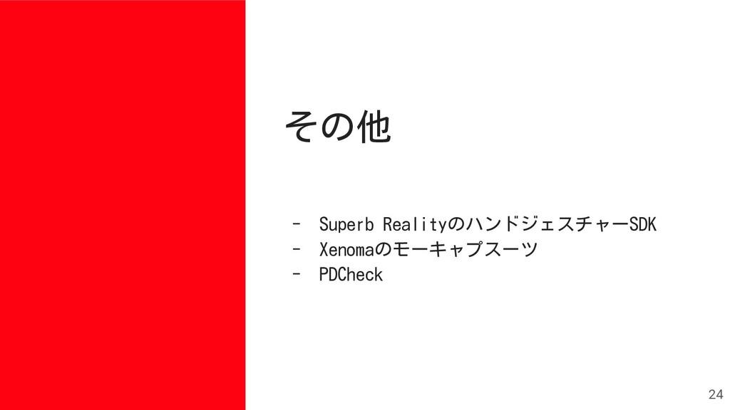 その他 - Superb RealityのハンドジェスチャーSDK - Xenomaのモーキャ...