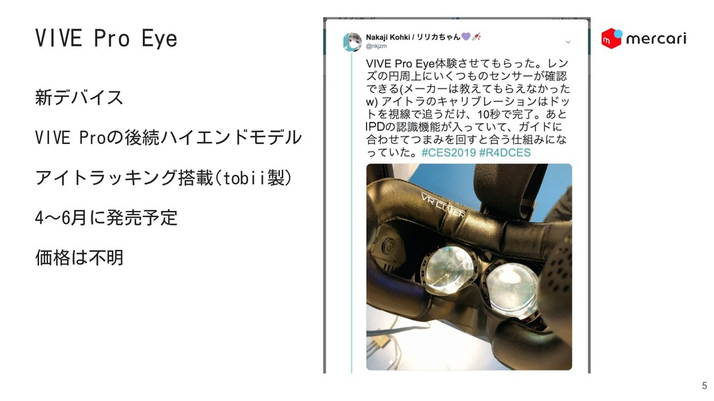 VIVE Pro Eye 5 新デバイス VIVE Proの後続ハイエンドモデル アイトラッキ...