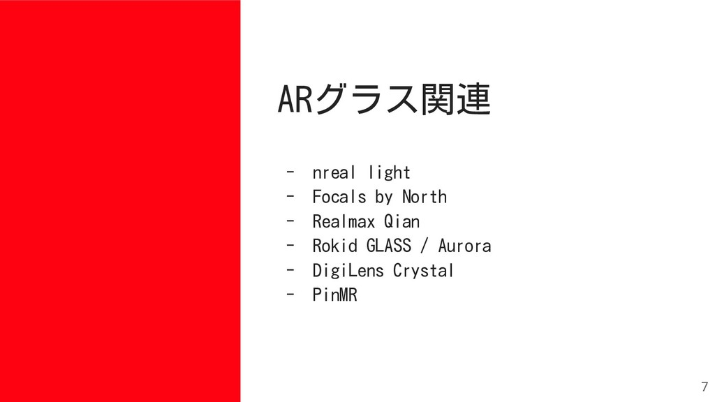 ARグラス関連 - nreal light - Focals by North - Realm...
