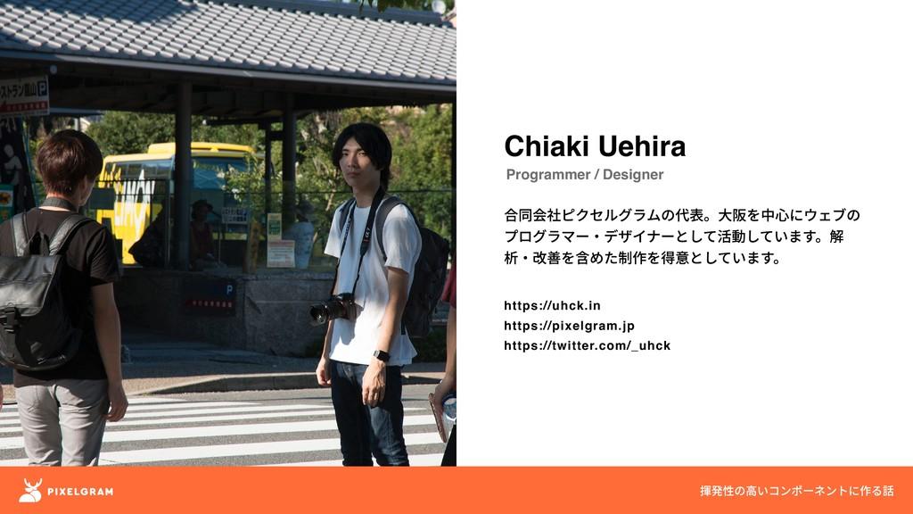 揮発性の高いコンポーネントに作る話 合同会社ピクセルグラムの代表。大阪を中心にウェブの プログ...