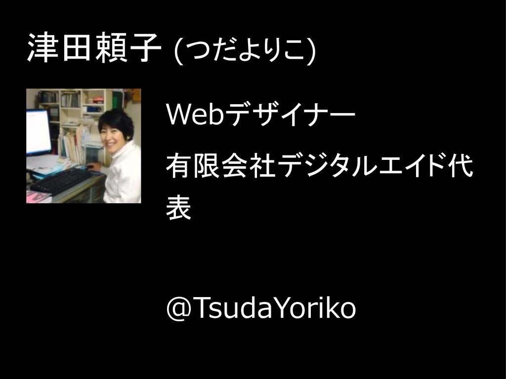 津田頼子 (つだよりこ) Webデザイナー 有限会社デジタルエイド代 表 @TsudaYori...