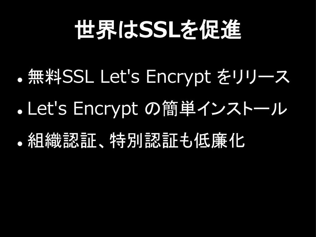 世界はSSLを促進  無料SSL Let's Encrypt をリリース  Let's E...