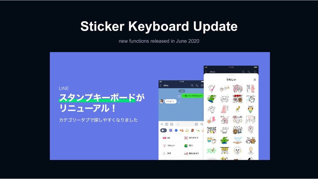 Sticker Keyboard Update new functions released ...