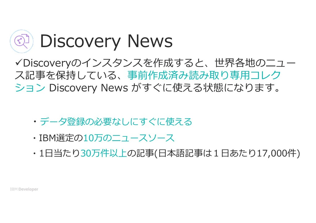 Discovery News üDiscoveryのインスタンスを作成すると、世界各地のニュー...