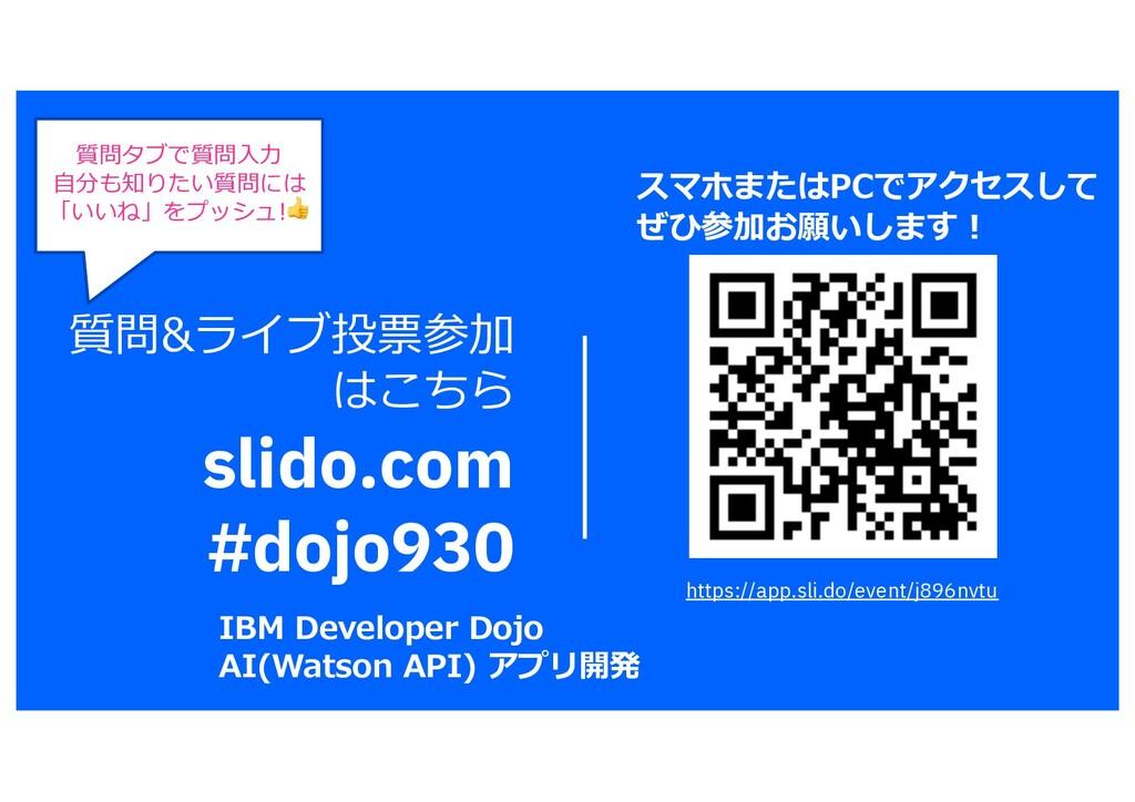 質問&ライブ投票参加 はこちら slido.com #dojo930 質問タブで質問⼊⼒ ⾃分...