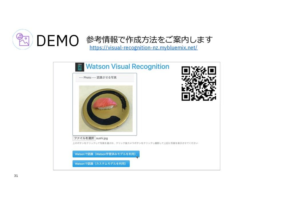 DEMO 31 参考情報で作成⽅法をご案内します https://visual-recogni...