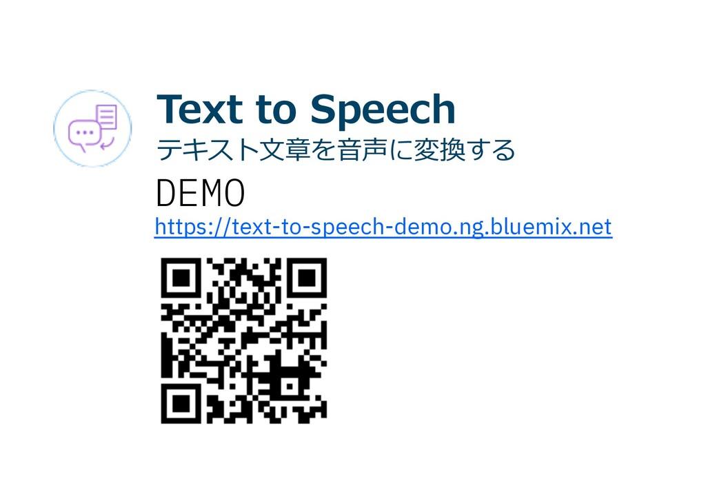Text to Speech テキスト⽂章を⾳声に変換する https://text-to-s...