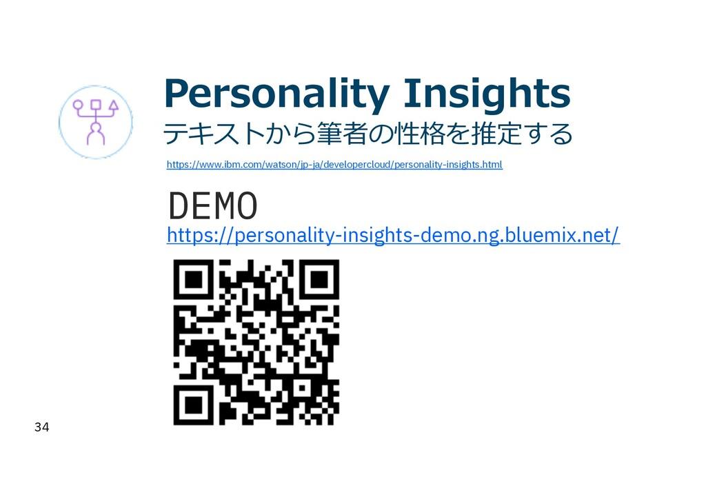34 Personality Insights テキストから筆者の性格を推定する https:...