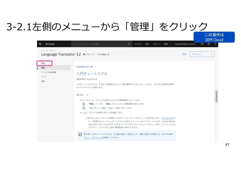 47 3-2.1左側のメニューから「管理」をクリック この操作は IBM Cloud