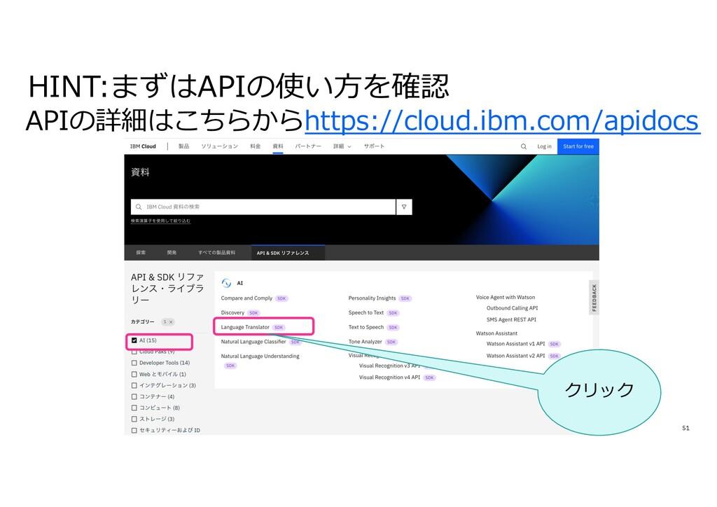 51 APIの詳細はこちらからhttps://cloud.ibm.com/apidocs HI...