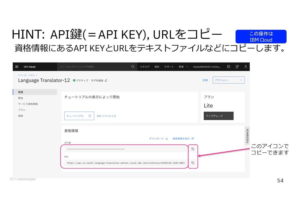 54 資格情報にあるAPI KEYとURLをテキストファイルなどにコピーします。 このアイコン...