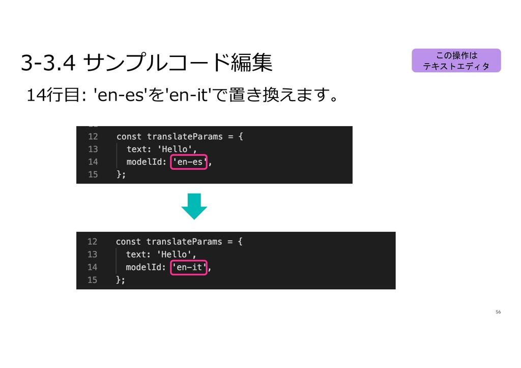 56 14⾏⽬: 'en-es'を'en-it'で置き換えます。 3-3.4 サンプルコード編...