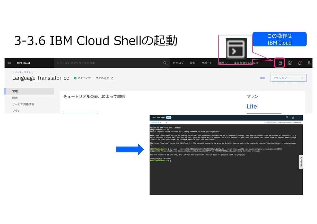 3-3.6 IBM Cloud Shellの起動 この操作は IBM Cloud