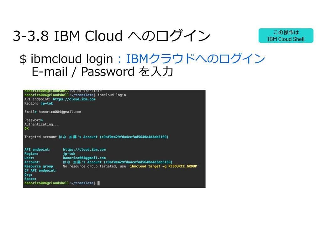 3-3.8 IBM Cloud へのログイン $ ibmcloud login : IBMクラ...