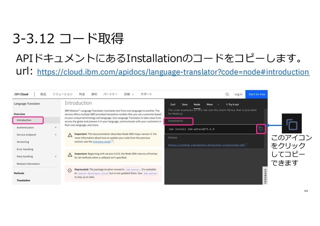 64 APIドキュメントにあるInstallationのコードをコピーします。 url: ht...
