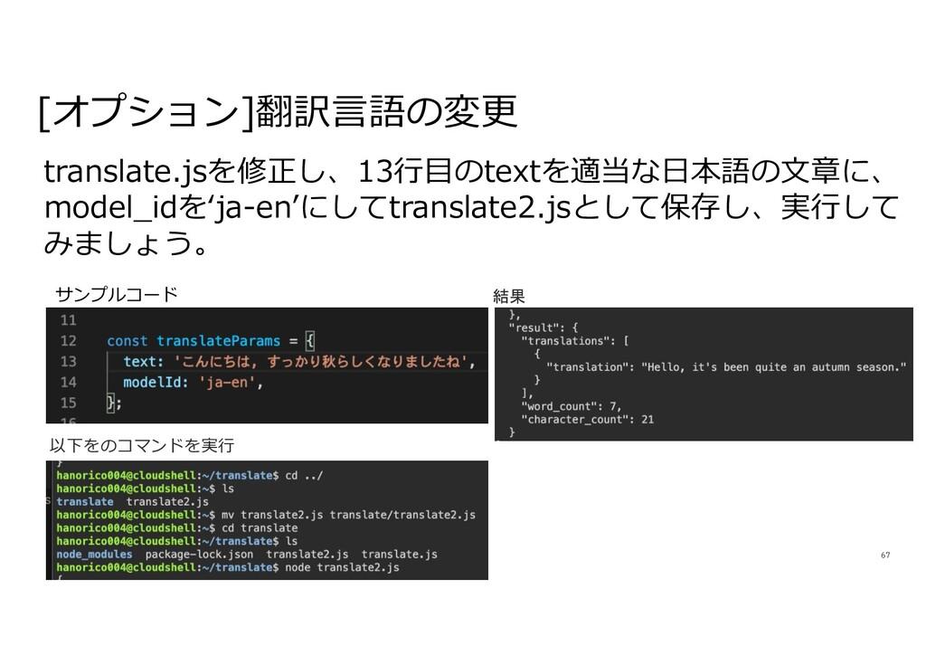 67 translate.jsを修正し、13⾏⽬のtextを適当な⽇本語の⽂章に、 model...