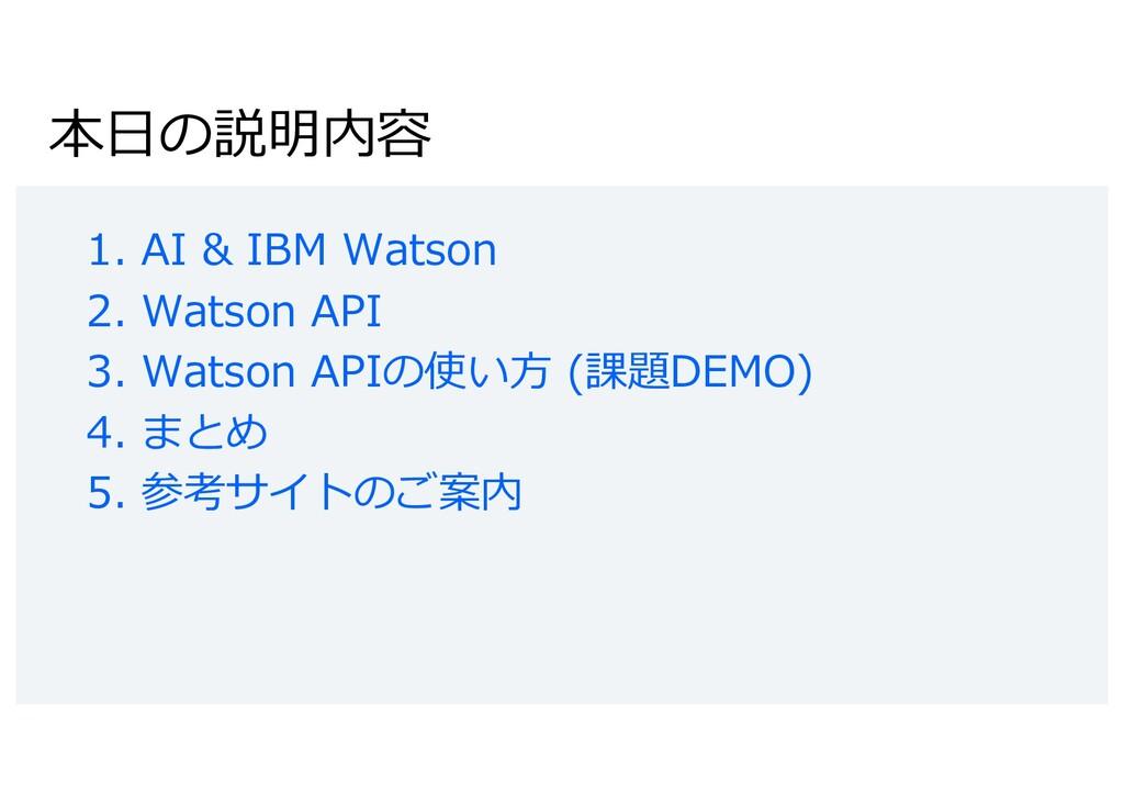 本⽇の説明内容 1. AI & IBM Watson 2. Watson API 3. Wat...