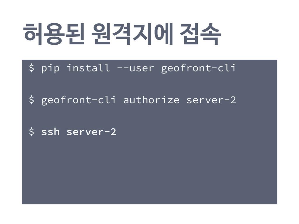 ೲਊػਗѺীࣘ $ pip install --user geofront-cli $...