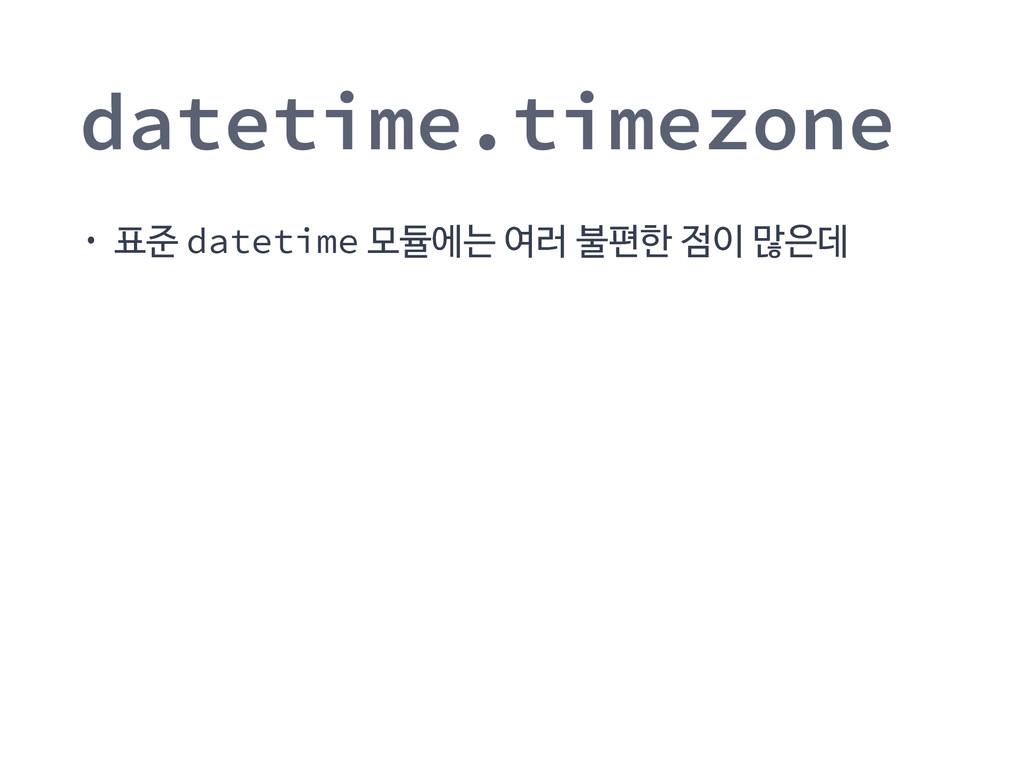 datetime.timezone ↟ ળdatetimeݽٕীחৈ۞ࠛಞೠ...