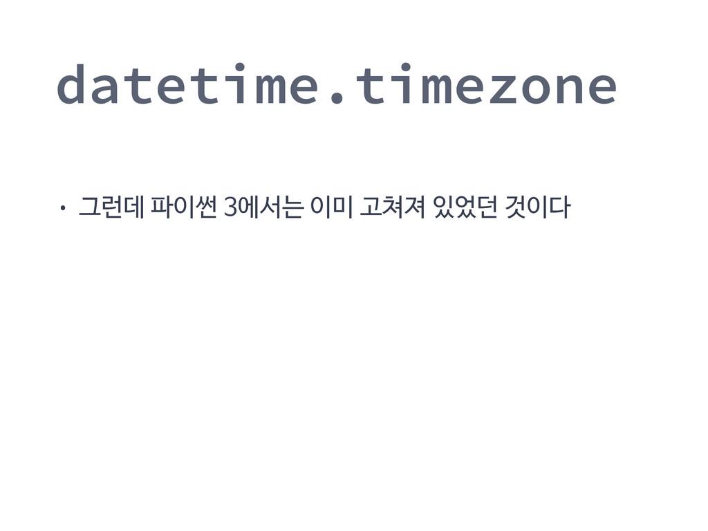 datetime.timezone ↟ Ӓؘ۠ॆীࢲחҊઉ؍Ѫ