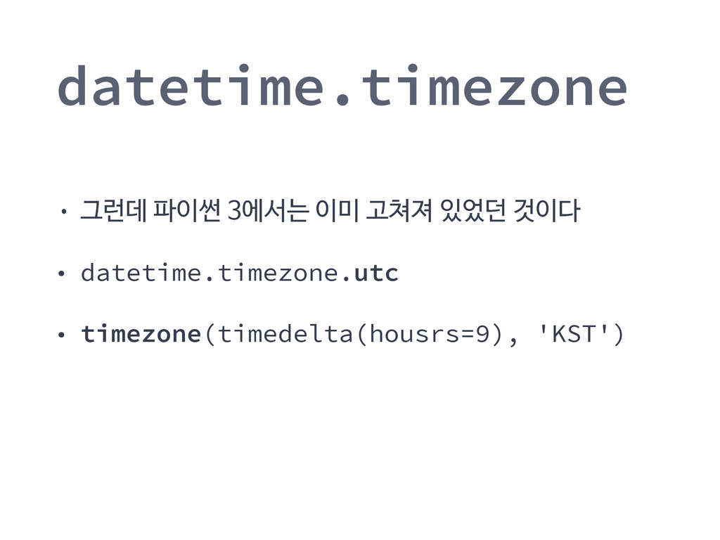 datetime.timezone ↟ Ӓؘ۠ॆীࢲחҊઉ؍Ѫ...