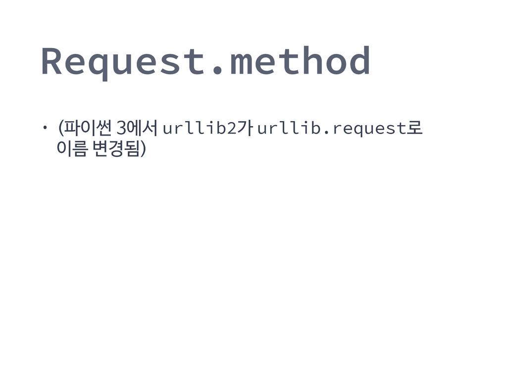Request.method ↟ ॆীࢲurllib2оurllib.reques...