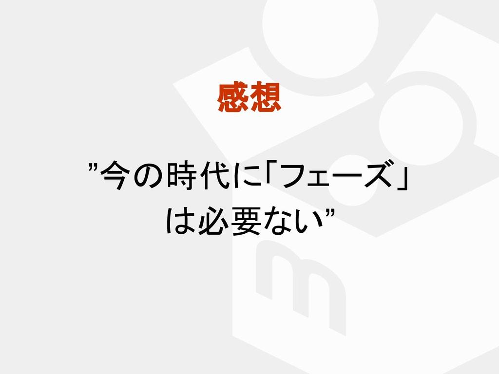 """感想 """"今の時代に「フェーズ」 は必要ない"""""""