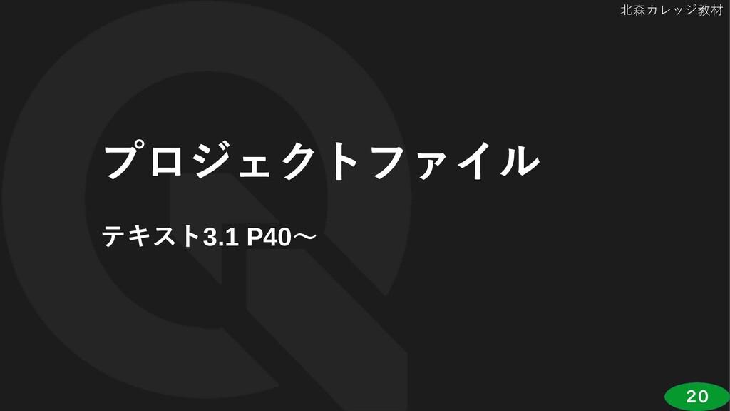 20 北森カレッジ教材 プロジェクトファイル テキスト3.1 P40~