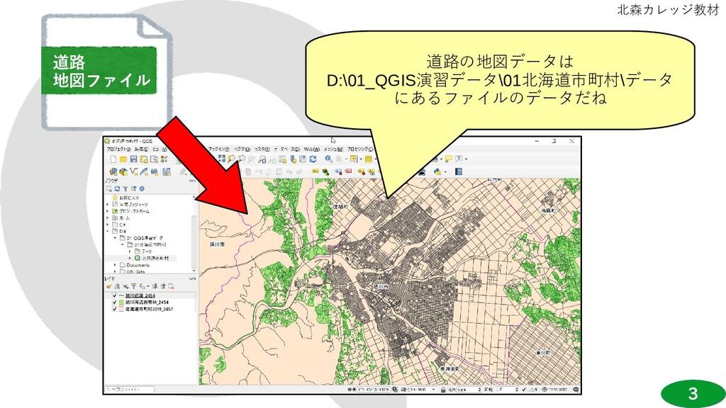 3 北森カレッジ教材 道路 地図ファイル 道路の地図データは D:\01_QGIS演習データ\...