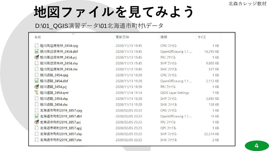 4 北森カレッジ教材 地図ファイルを見てみよう D:\01_QGIS演習データ\01北海道市町...