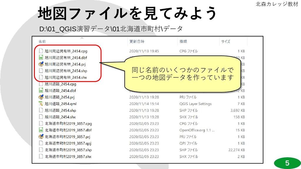5 北森カレッジ教材 地図ファイルを見てみよう D:\01_QGIS演習データ\01北海道市町...