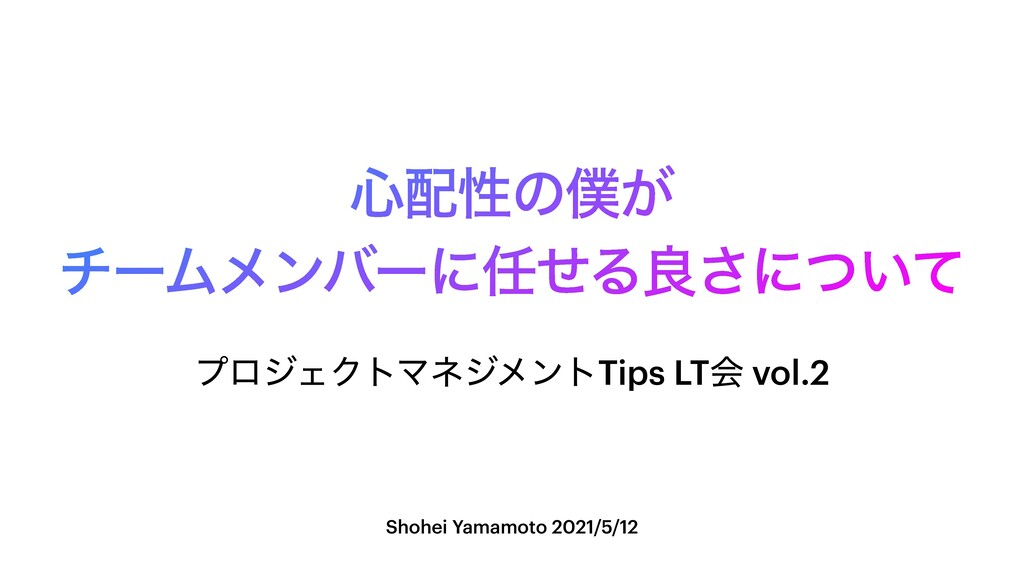৺ੑͷ͕   νʔϜϝϯόʔʹͤΔྑ͞ʹ͍ͭͯ Shohei Yamamoto 2021...