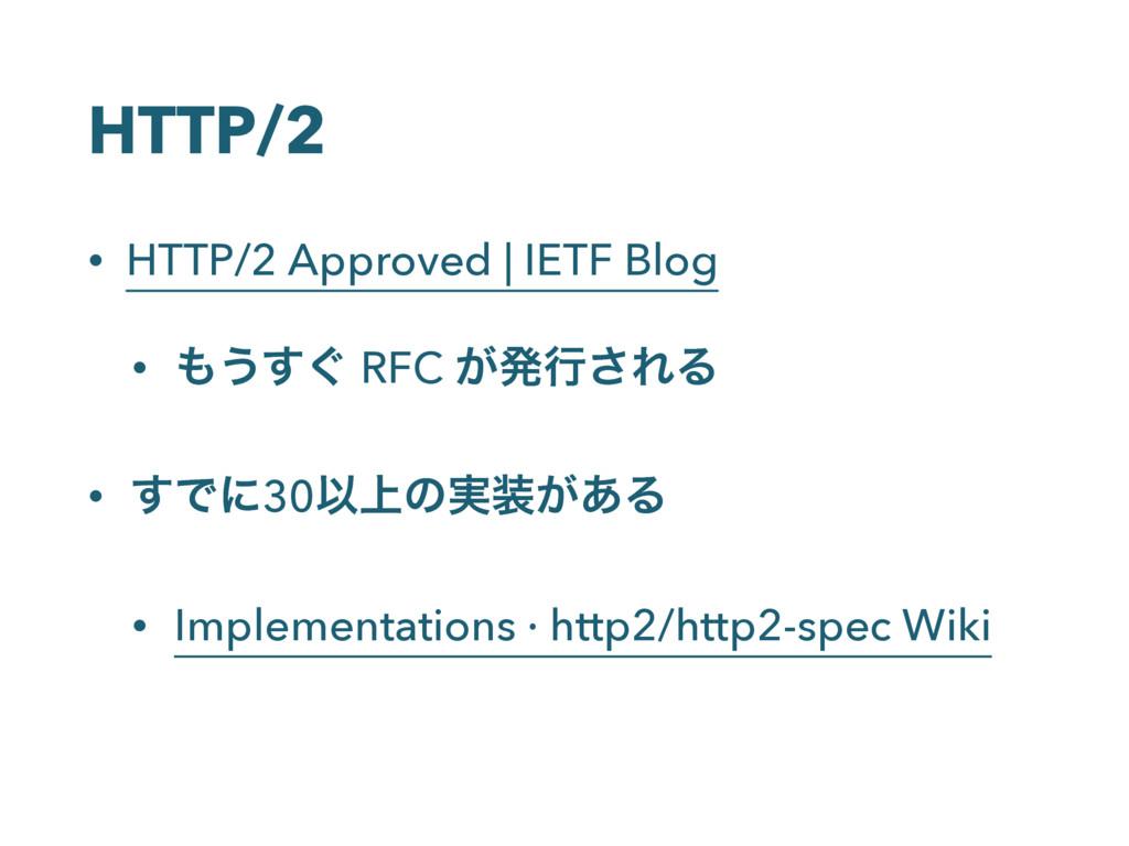 HTTP/2 • HTTP/2 Approved   IETF Blog • ͏͙͢ RFC...