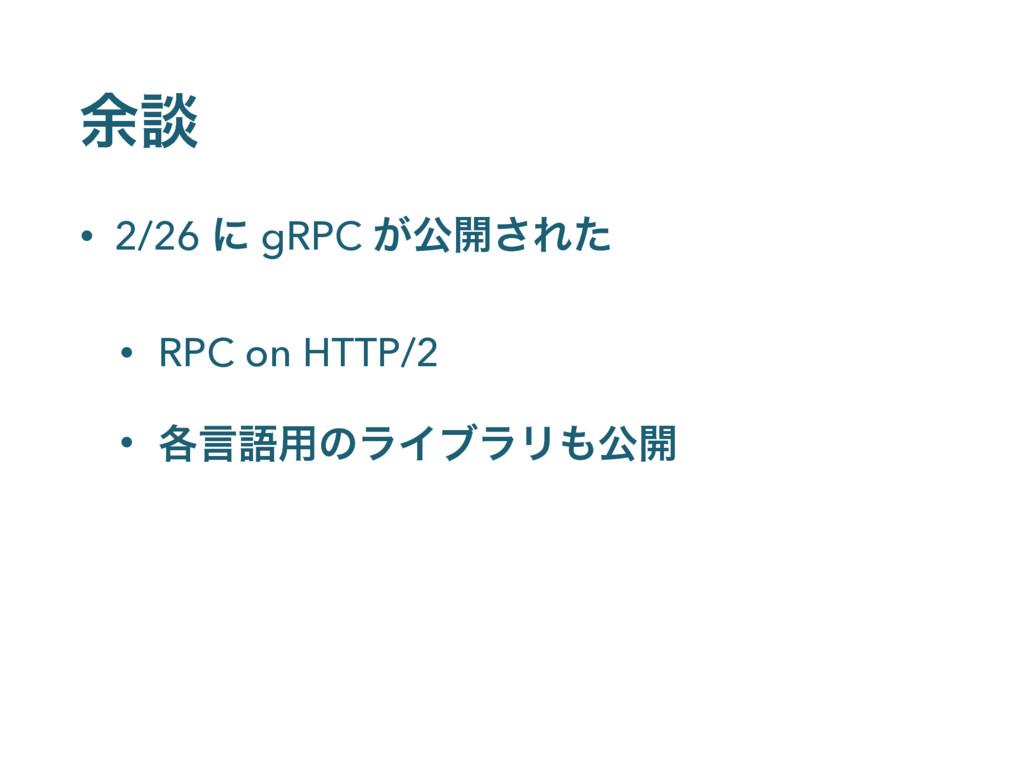 ༨ஊ • 2/26 ʹ gRPC ͕ެ։͞Εͨ • RPC on HTTP/2 • ֤ݴޠ༻ͷ...