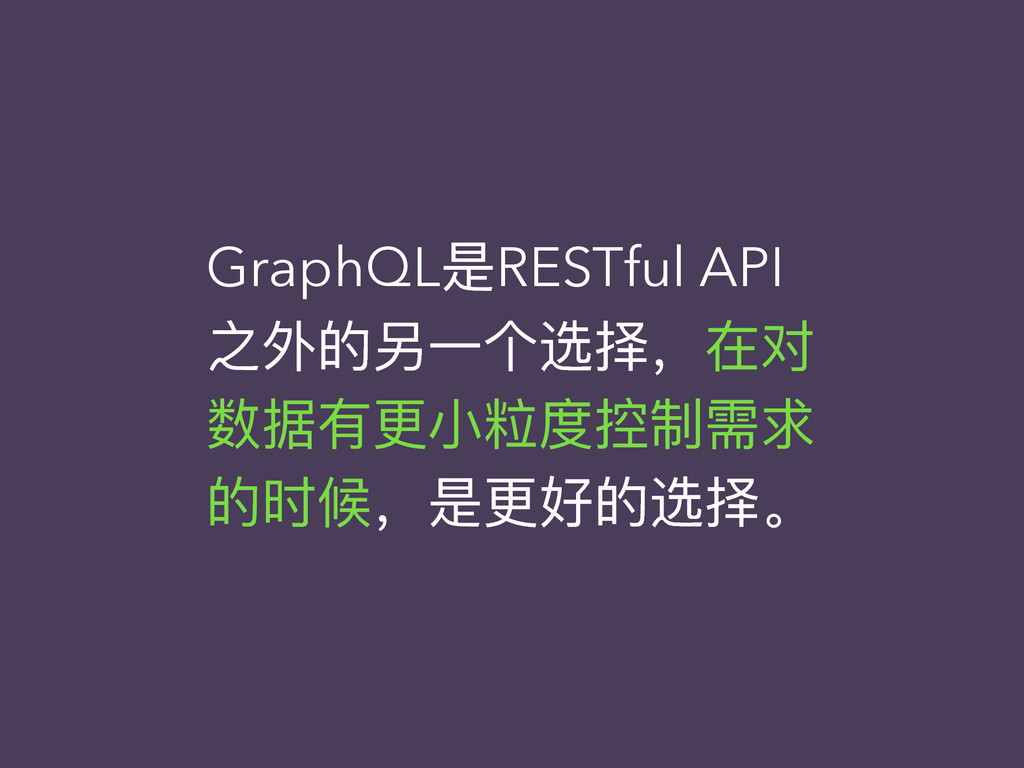 GraphQLฎRESTful API ԏक़ጱݚӞӻᭌೠ҅ࣁ੒ හഝํๅੜᔉଶഴګᵱ࿢ ጱ෸ײ...