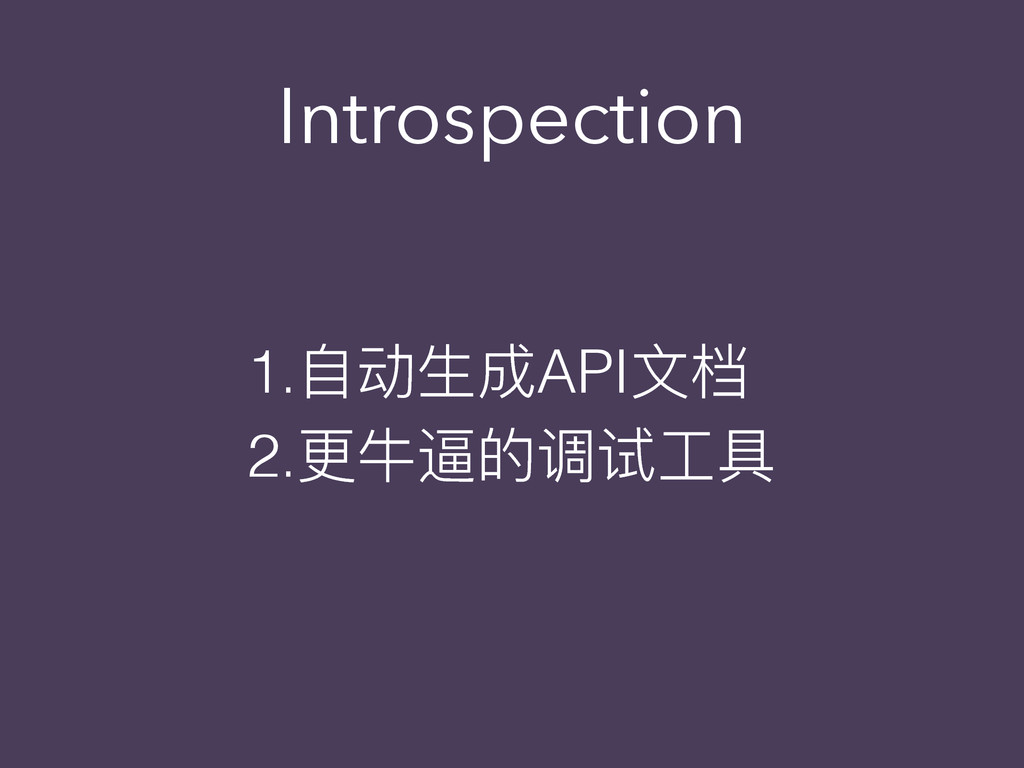 Introspection 1.ᛔۖኞ౮API෈໩ 2.ๅᇍ᭧ጱ᧣ᦶૡٍ