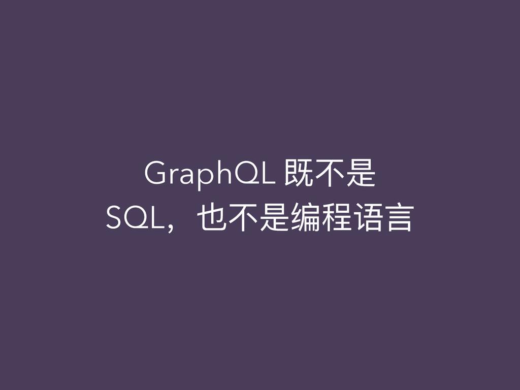 GraphQL ෬ӧฎ SQL҅Ԟӧฎᖫᑕ