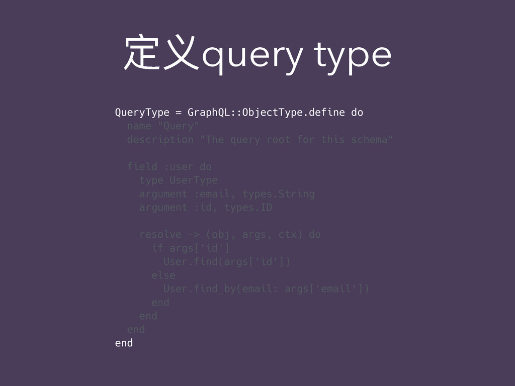 ਧԎquery type QueryType = GraphQL::ObjectType.de...