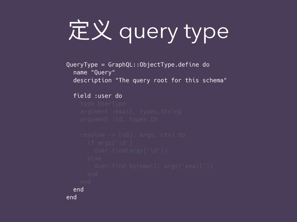ਧԎ query type QueryType = GraphQL::ObjectType.d...