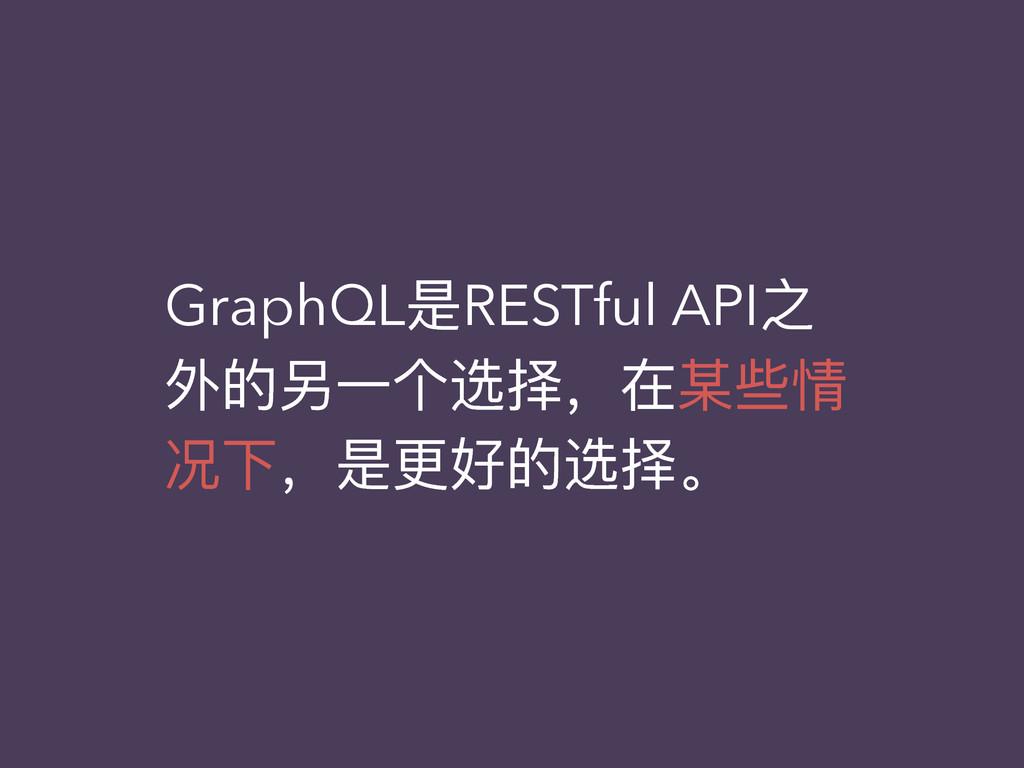 GraphQLฎRESTful APIԏ क़ጱݚӞӻೠ҅Զఘ ٭ӥ҅ฎๅঅጱೠ̶