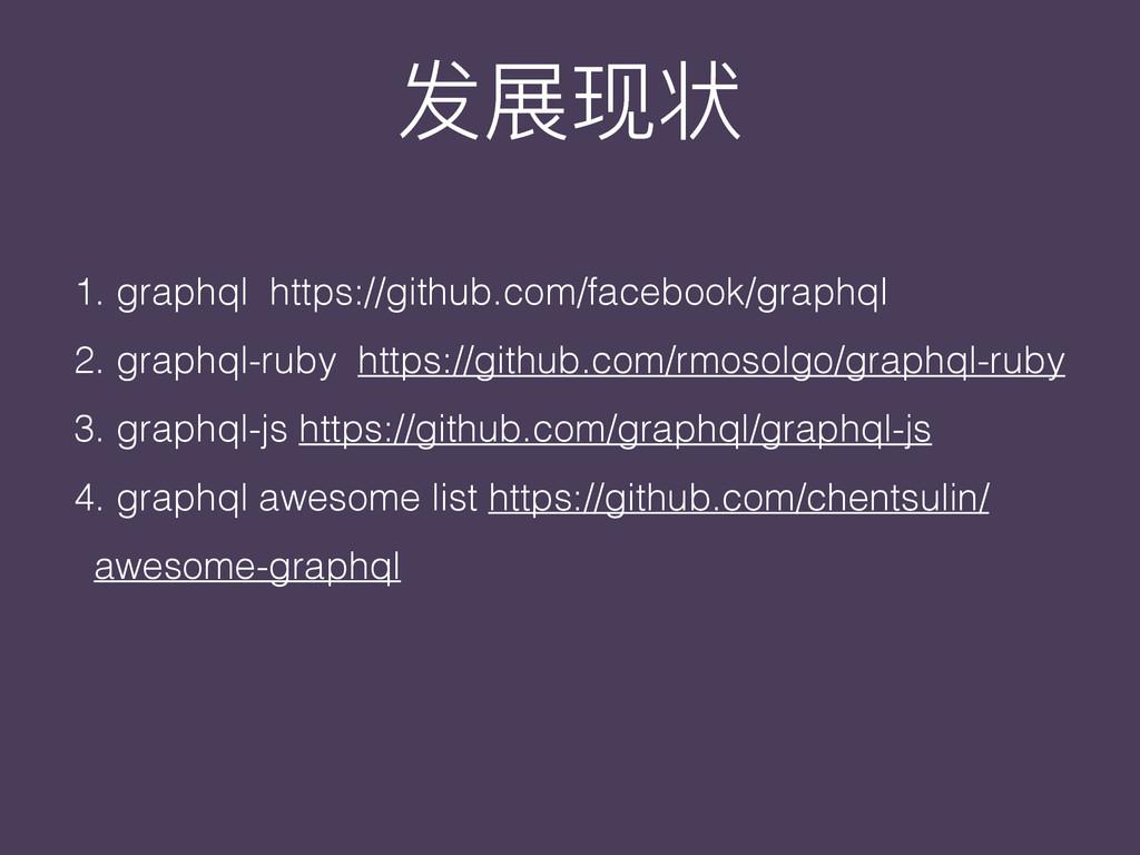 ݎሿᇫ 1. graphql https://github.com/facebook/gra...