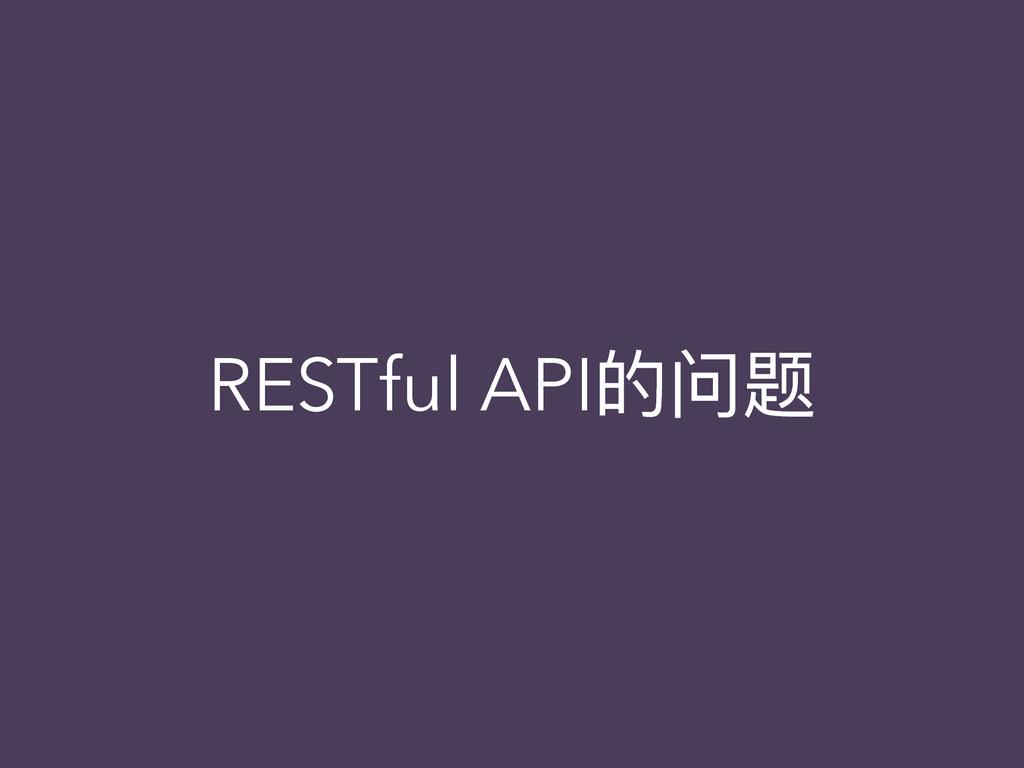RESTful APIጱᳯ᷌