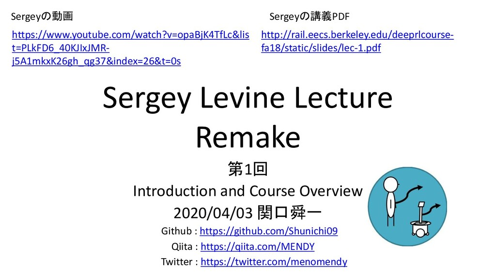 Sergey Levine Lecture Remake 第1回 Introduction a...